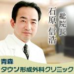 青森タウン形成外科クリニック【美容外科、美容皮膚科】の店舗画像