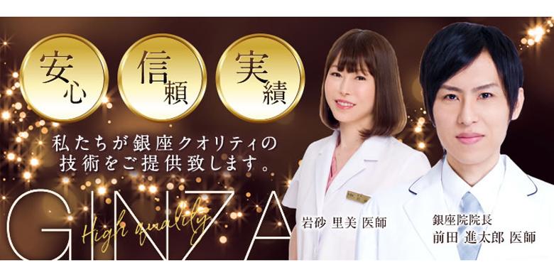 湘南美容クリニック銀座院の口コミ・評判 | 美容医療の口コミ広場