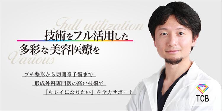 外科 東京 中央 口コミ 美容