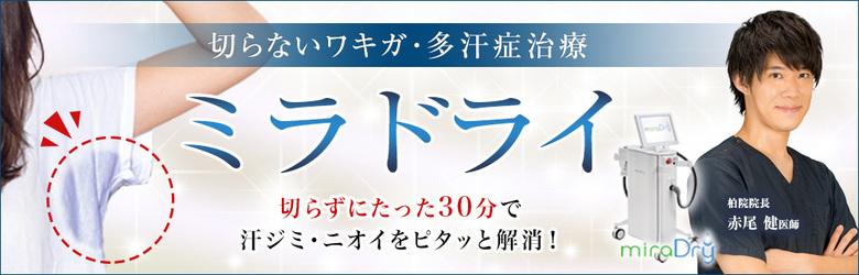 湘南美容クリニック柏院の口コミ・評判   美容医療の口コミ広場
