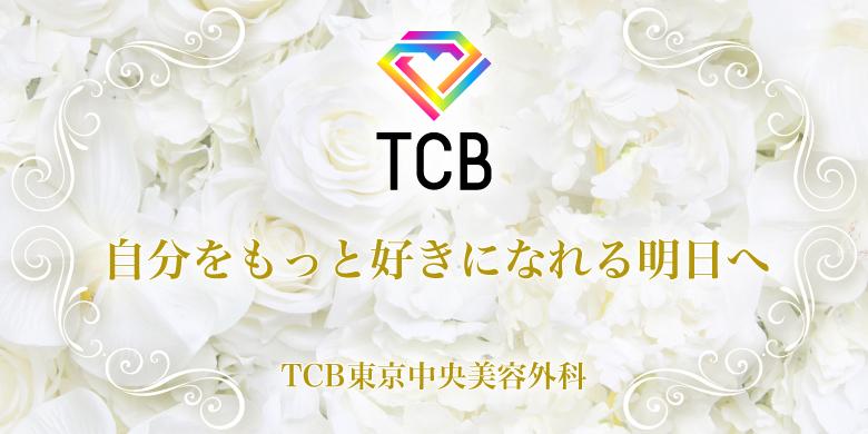 TCB東京中央美容外科 郡山院