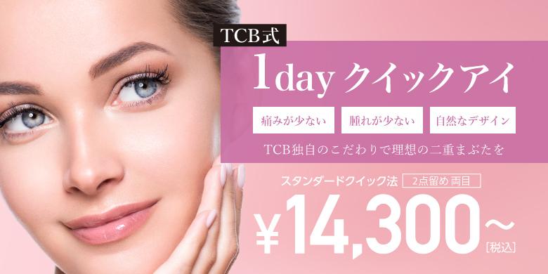 TCB東京中央美容外科 仙台院