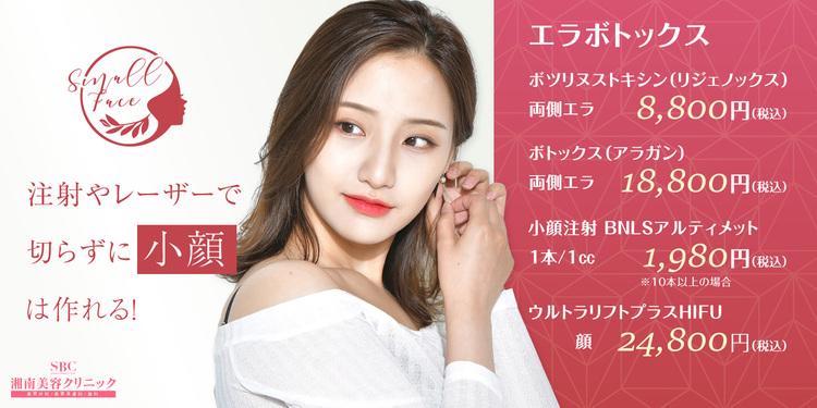 美容 外科 糸 リフト 湘南 【糸リフト体験談】湘南美容クリニックでVOVリフト受けてきた