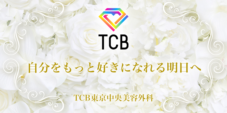 TCB東京中央美容外科 宇都宮院