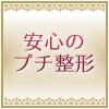 東京玉川クリニック 徳山院