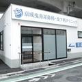 医療法人華風会 京成曳舟耳鼻科・皮フ科クリニック