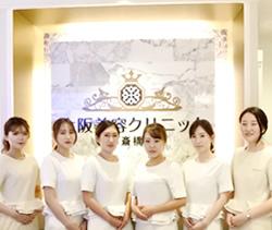 大阪美容クリニックの画像