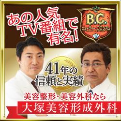 大塚美容形成外科 札幌院の画像