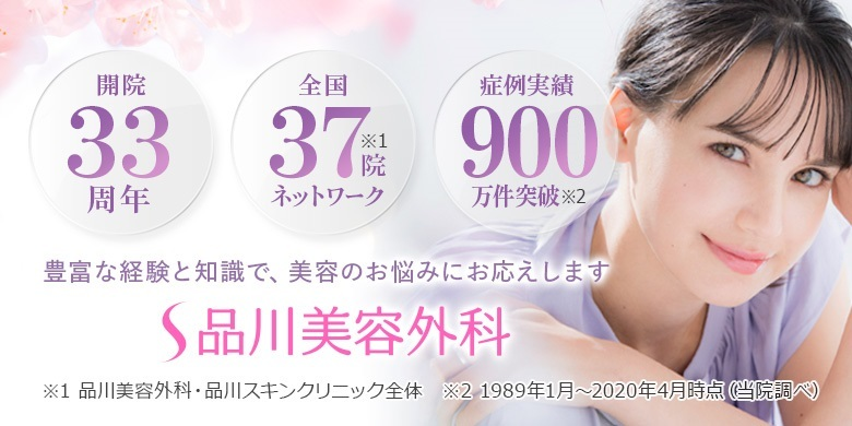 美容 外科 クリニック 品川 品川美容外科 (口コミ4983件)