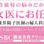 湘南美容クリニック 大阪駅前院【女性専用】