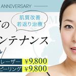 心斎橋フェミークリニック