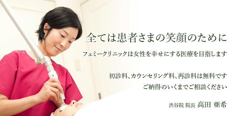 美容 皮膚 クリニック 渋谷 科